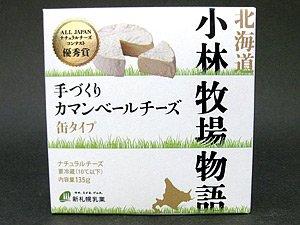 手づくり カマンベールチーズ 缶タイプ 135g 【もちもちのちーず】 白かびチーズ (北海道小林牧場物語)