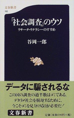 リサーチ・リテラシーのすすめ 「社会調査」のウソ (文春新書)