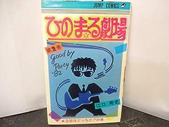 ひのまる劇場(2) (ジャンプコミックス)