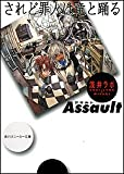されど罪人は竜と踊る Assault (角川スニーカー文庫)