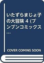いたずらまじょ子の大冒険 4 (ブンブンコミックス)