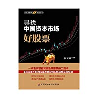 Series of books and dreams of wealth: Finding good stocks of China's capital market(Chinese Edition)