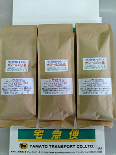 【エカワ珈琲店の自家焙煎コーヒー豆/宅急便】オマールの小鳥(豆のまま)、200g×3袋(合計600g)、中煎りのブレンド