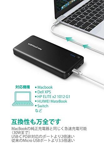 RAVPower(ラブパワー)『USB-Cモバイルバッテリー26800mAh(RP-PB058)』