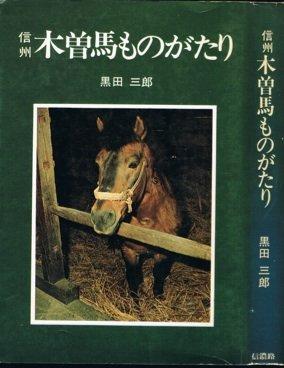 信州木曽馬ものがたり (1977年)