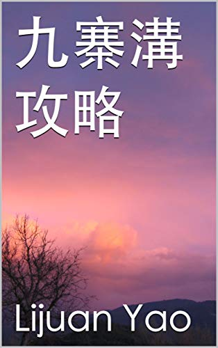 九寨溝攻略 (Traditional Chinese Edition)