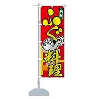 ふぐ料理 のぼり旗 サイズ選べます(ショート60x150cm 左チチ)