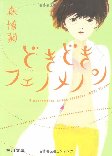 どきどきフェノメノン    A phenomenon among students (角川文庫)