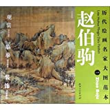 The ancient painting famous enlarge the template Mr Chiu horse (1): Jiang Shanqiu color chart(Chinese Edition)