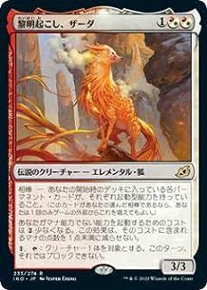 マジックザギャザリング IKO JP 233 黎明起こし、ザーダ (日本語版 レア) イコリア:巨獣の棲処 Ikoria: Lair of Behemoths
