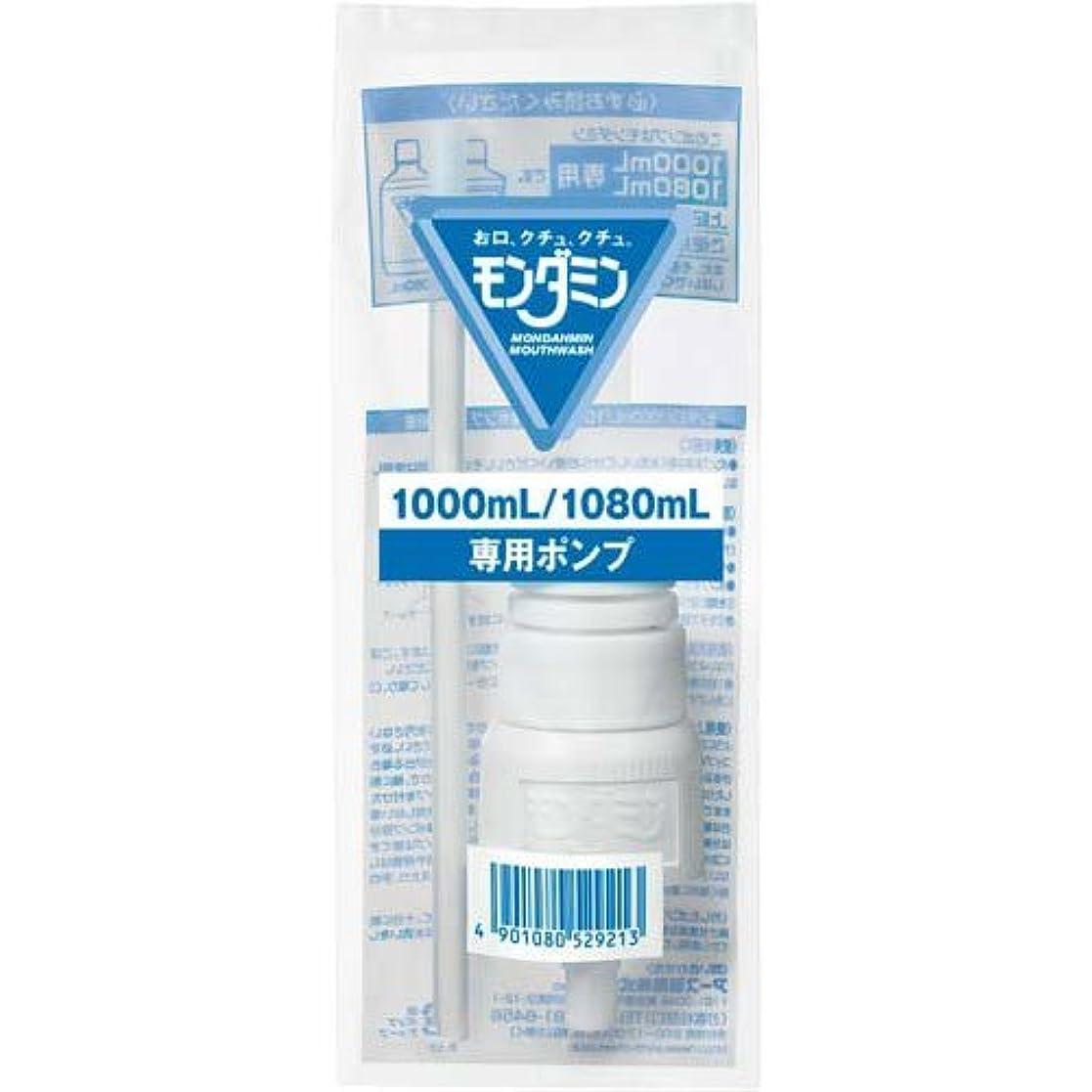 成熟自宅でピービッシュアース製薬 モンダミン1080ml専用ポンプ