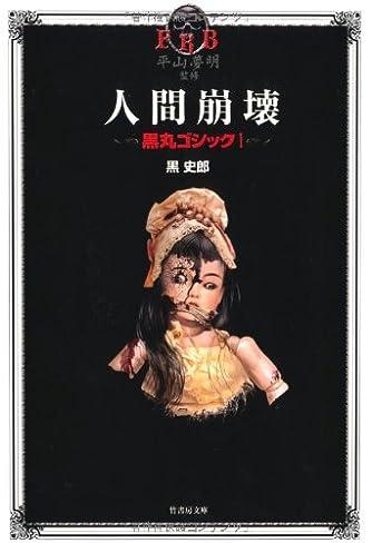 平山夢明プロデュース「黒丸ゴシック1 人間崩壊」 (竹書房文庫)