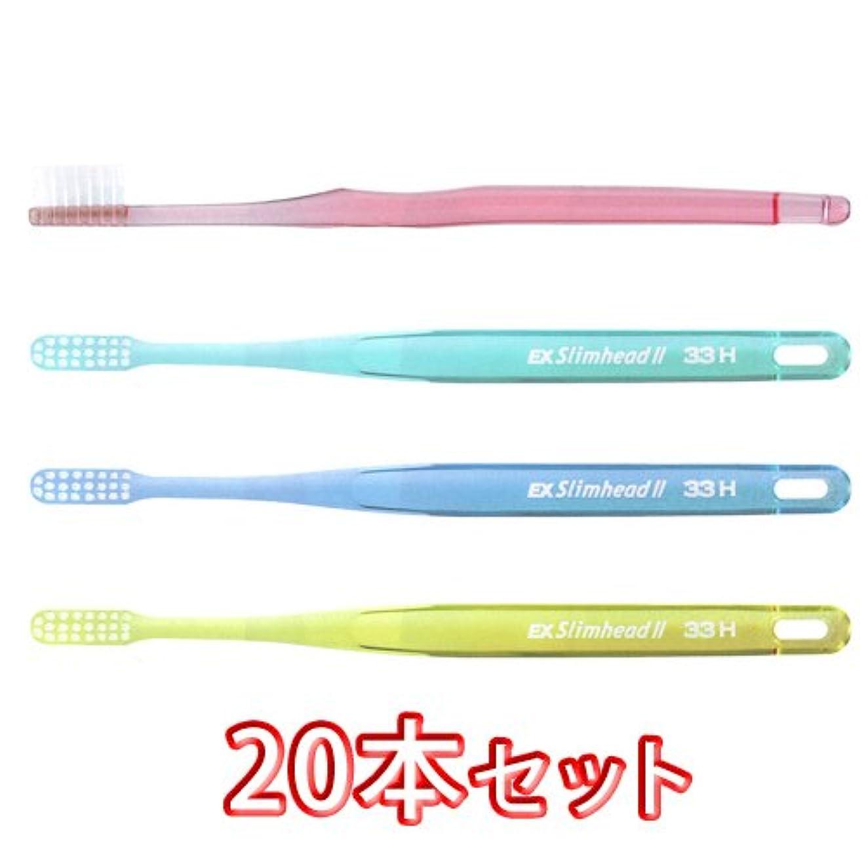 手がかり幾分頑丈ライオン スリムヘッド2 歯ブラシ DENT . EX Slimhead2 20本入 (33H)