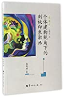 个体建构视角下的刻板印象激活/刻板印象研究丛书