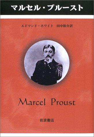マルセル・プルースト (ペンギン評伝双書)の詳細を見る