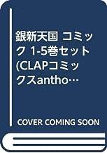 銀新天国 コミック 1-5巻セット (CLAPコミックスanthology)