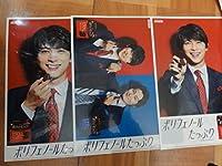 吉沢亮安田顕 クリアファイル 3枚 セット ロッテポリフェノールショコ