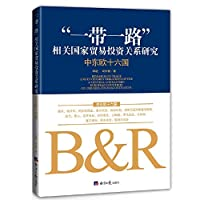 Research on the Trade and Investment Relationship of the Countries Related to the Belt and Road: Sixteen Countries in Central and Eastern Europe(Chinese Edition)