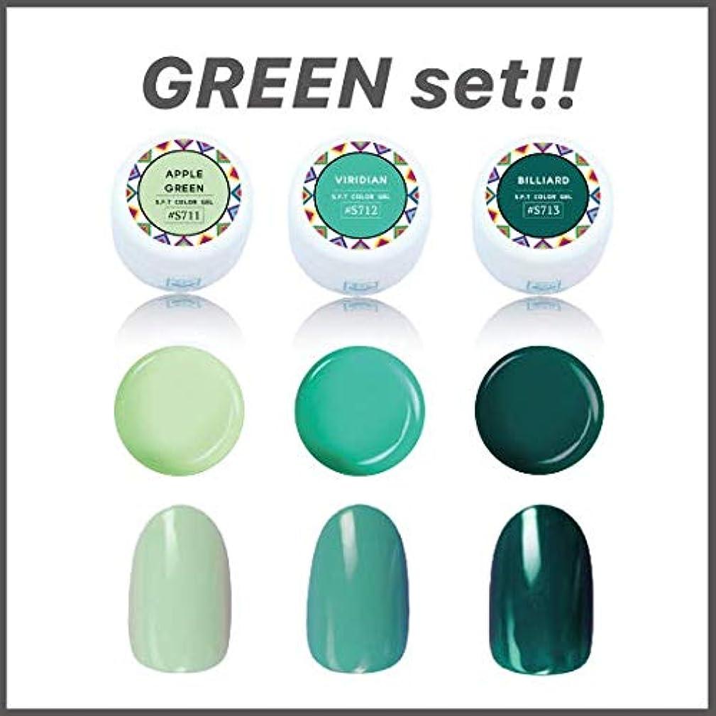 プレゼント軽蔑する交渉する日本製 ジェルネイル グリーンセット 3色セット FUNSID? ファンサイド カラージェル グリーン 黄緑 ターコイズ