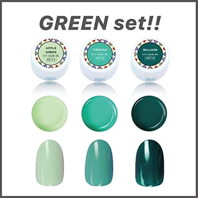 来てシーボードレイア日本製 ジェルネイル グリーンセット 3色セット FUNSID? ファンサイド カラージェル グリーン 黄緑 ターコイズ