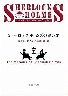 シャーロック・ホームズの思い出 (新潮文庫)