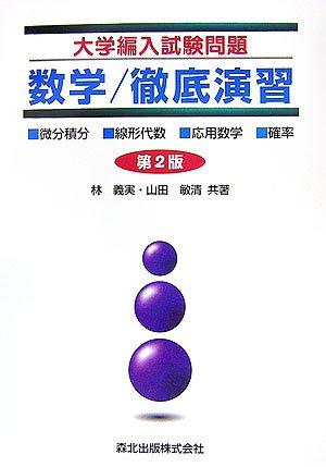 大学編入試験問題 数学/徹底演習 (第2版) - 微分積分/線形代数/応用数学/確率