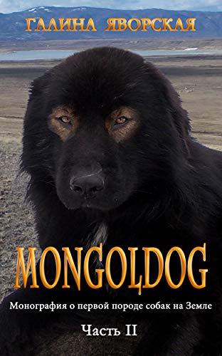 Mongoldog 2: Монография о первой породе собак на Земле (Romansh Edition)