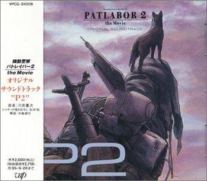 """機動警察パトレイバー2 the Movie/オリジナル・サウンドトラック""""P2"""""""