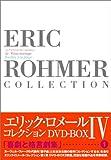 Eric Rohmer Collection DVD-BOX IV[DVD]