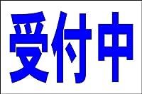 シンプル看板Lサイズ 「受付中(紺)」<スクール・塾・教室>屋外可