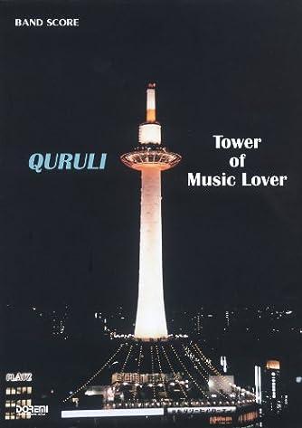 バンドスコア くるり/ベストオブくるり TOWER OF MUSIC LOVER (BAND SCORE)