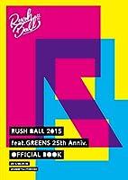 RUSH BALL 2015 feat.GREENS 25th Anniv.OFFICIAL BOOK