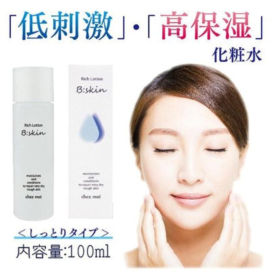 不正カフェテリア債権者低刺激 高保湿 しっとりタイプの化粧水 B:skin ビースキン Rich Lotion リッチローション しっとりタイプ 化粧水 100mL