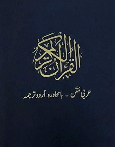 Holy Quran with Urdu Translation: Al-Quran al Karim - Arabi Text - Urdu Translation (Urdu Edition)