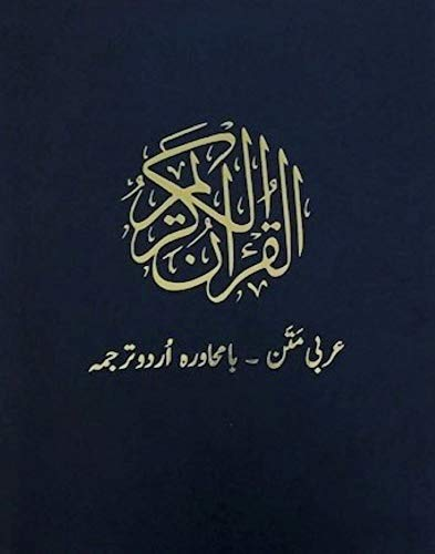 Holy Quran with Urdu Translation: Al-Quran al Karim - Arabi Text - Urdu Translation (Urdu Edition)