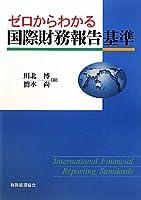 ゼロからわかる国際財務報告基準
