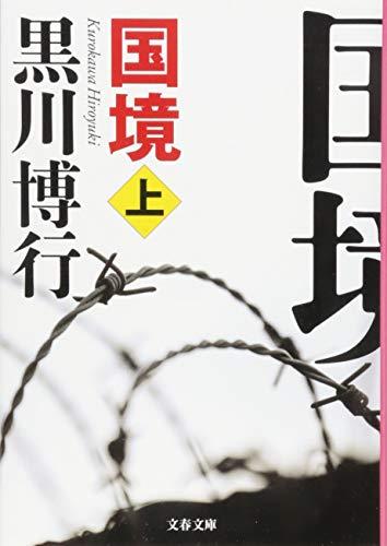 国境 上 疫病神シリーズ (文春文庫)