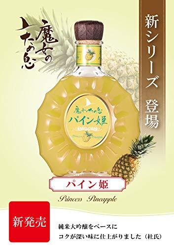 魔女のため息パイン姫 425mL パイン酒 リキュール