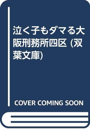 泣く子もダマる大阪刑務所四区 (双葉文庫)の詳細を見る