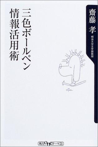 三色ボールペン情報活用術 (角川oneテーマ21 (B-43))