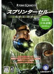 トム・クランシーシリーズ スプリンターセル カオスセオリー 日本語版