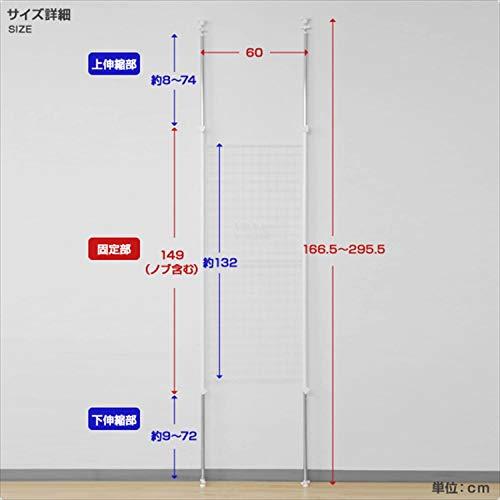 [山善]突っ張りパーテーション幅60cmメッシュ高さ調節(166.5-295.5cm)フック付アジャスター壁面賃貸収納組立品ホワイトSP-60(W)