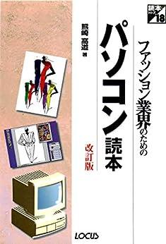 [熊崎高道]のファッション業界のためのパソコン読本改訂版