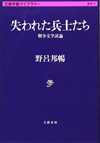 失われた兵士たち 戦争文学試論 (文春学藝ライブラリー)