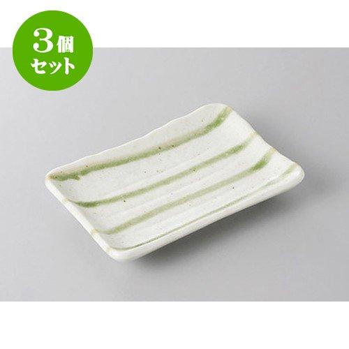 3個セット 小皿 流水のり皿 [13.5 x 9.3 x 2cm] 【料亭 旅館 和食器 飲食店 業務用 器 食器】