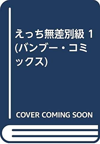 えっち無差別級 1 (バンブー・コミックス)