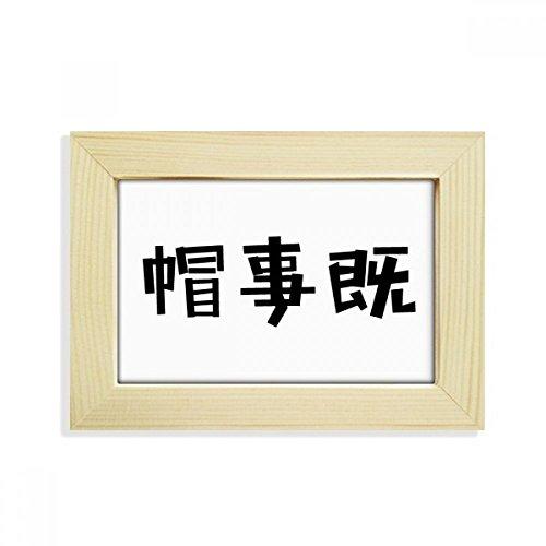 DIYthinker Chinese Zitat Desktop-HÖlz-Bilderrahmen Fotokunstgemälde Be cuckÖlded Passt 10.2 x 15.2cm (4 x 6 Zoll) Bild Mehrfarbig