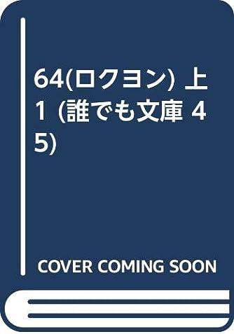 64(ロクヨン) 上1 (誰でも文庫 45)