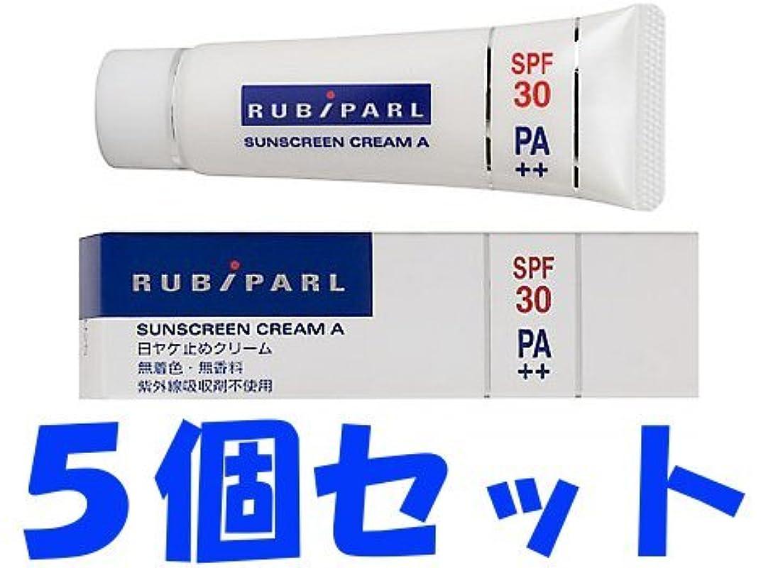 集計有効な注意ルビパール サンスクリーンクリームA 30g×5個セット