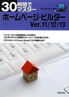 30時間でマスター ホームページ・ビルダー Ver.11/12/13